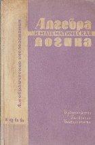 Alghebra i matematika loghika