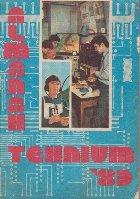 Almanah Tehnium 1983
