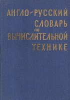 Anglo-Ruskii Slovari Po Vicislitelnoi Tehnike / English-Russian Dictionary on Computing Technique (Dictionar englez-rus de tehnica calculului)