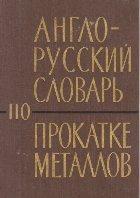 Anglo-Ruskii Slovari Po Prokatke Metallov / English-Russian Rolling of Metals Dictionary (Dictionar englez-rus de laminare a metalelor)