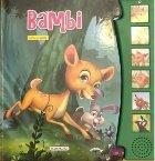 Bambi cu sunete