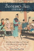 Bannermen Tales (<i>Zidishu</i>)
