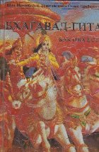 Bhagavad-Ghita - Kak ona est (Bhagvad-gita As it is)