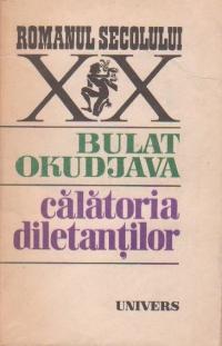 Calatoria diletantilor - din amintirile locotenentului in rezerva Amiran Amilahvari -