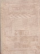 Cartea Convorbirilor Literare - 1 Martie 1867 - 1 Martie 1868