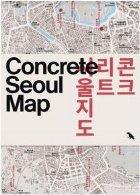 Concrete Seoul Map