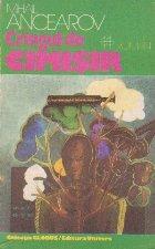 Cringul de Cimisir