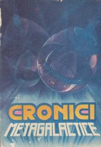 Cronici metagalactice - Proza stiintifico-fantastica