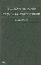 Dictionar agricol ruso-romin / Russko-ruminskii selskohoziaistvennii slovar