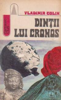 Dintii lui Cronos