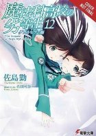 Irregular at Magic High School, Vol. 12 (light novel)