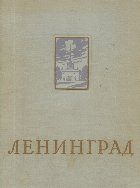 Leningrad - Entziklopediceskii Spravocinik