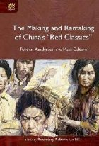 Making and Remaking of China`s Red Classics  - Politics, A