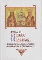 Maria Sa, Neagoe Basarab. Insemnarile Monahiei Platonida, Doamna Despina a Tarii Romanesti