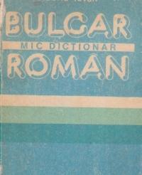 Mic dictionar bulgar - roman