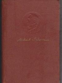 Mihail Sadoveanu - Opere, 8 (Venea o moara pe Siret. Tara de dincolo de negura. Hanu Ancutei)