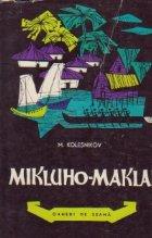 Mikluho - Maklai