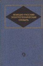 Nemetzko-Ruskii Elektrotehniceskii Slovari / Deutsch-Russisches Elektrotechnisches Worterbuch (Dictionar electrotehnic german-rus)