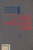 Nemetzko-Ruskii Slovari po elektroizmeritelinoi tehnike / Deutsch-Russisches Worterbuch Fur Elektrische Messtechnik (Dictionar german-rus de tehnica masurarilor electrice)