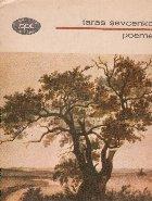 Poeme (Sevcenko)
