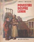 Povestiri despre Lenin