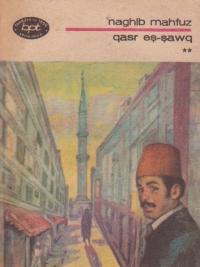 Qasr Es-Sawq, Volumul al II-lea