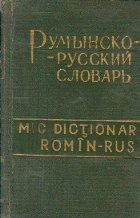 Ruminsko-Russkii Slovari / Mic Dictionar Romin-Rus (7000 de cuvinte)