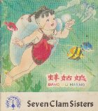 Seven Clam Sisters