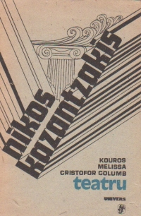 Teatru - Kouros, Melissa, Cristofor Columb