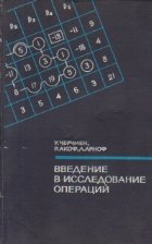 Vvedenie v issledovanie operatii / Introducere in cercetarea operationala (Limba rusa)