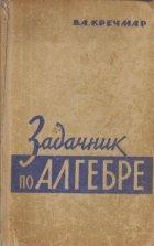 Zadacinik po algebre (Dictionar de algebra / limba rusa)